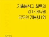 에듀윌 9급공무원 기본서 국어, YES24 1월 2주 차 베스트셀러 1위