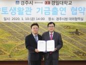 경일대-경주시, 향토생활관 기금출연 협약 체결