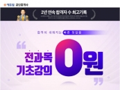 에듀윌, 공인중개사 수험생 위한 '전 과목 기초강의 0원' 이벤트 전개