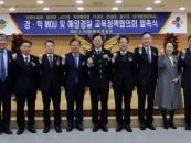 군산대-해양경찰청, 미래인재 양성 위한 경·학 MOU 체결