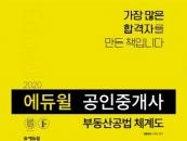 에듀윌 '공인중개사 부동산 공법 체계도', 1월 2주 베스트셀러 '1위'