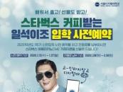 서울디지털대, 오는 27일까지 입학 사전예약 접수