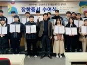 동아대 창업지원단, '2019학년도 창업 장학생 장학증서 수여식'