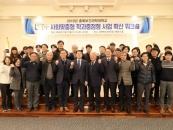 충북보과대, LINC+사회맞춤형 산학협력 확산 워크숍 진행
