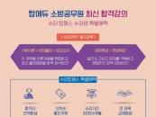 탑에듀, 국가직 전환 '소방공무원' 합격 시스템 운영 '인기'