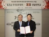 경일대-한국표준협회, 혁신 인재양성 협약 체결