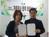 선린대-가람재가노인복지센터·경북포항지역자활센터, 가족회사 협약 체결