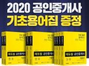 에듀윌. 공인중개사 수험서 YES24 베스트셀러 '1위' 등극