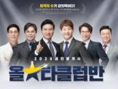 에듀윌, '올스타 클럽반'으로 올해 공인중개사 수험생 합격 견인