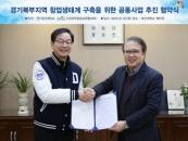 대진대-(사)한국창업교육협의회, 창업생태계 구축 위해 손잡다