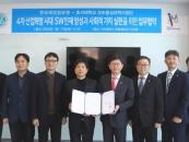 호서대, 한국재정정보원과 업무협약 체결