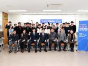 한밭대, '한집안 프로젝트 시즌2' 성료