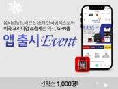 글랜비아, 공식 쇼핑몰 모바일 앱 'GPNmall' 출시