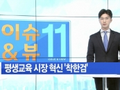 아이티에듀고, 맞춤교육 정보제공 플랫폼 '착한검' 선보여