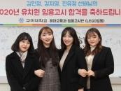 구미대, 공립유치원교사 임용고시 합격자 3명 배출