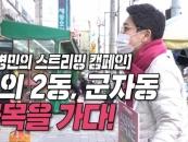 김병민 미래통합당 예비후보, '스트리밍 캠페인'으로 유권자와 소통