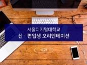 서울디지털대, 코로나19 대응 온라인 신·편입생 OT 진행