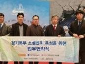 대진대, 경기북부 창업생태계 구축에 '박차'
