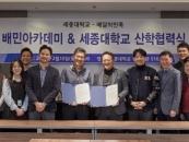세종대 호텔관광대학, 배달의 민족과 산학협력 협약 체결