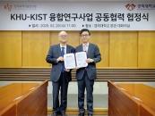 경희대-한국과학기술연구원, 융합연구사업 공동협력 협정식