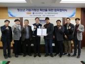 대진대, 서울진학지도협의회와 업무협약 체결