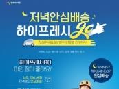 한국야쿠르트, '하이프레시GO' 사은품 증정 이벤트 전개