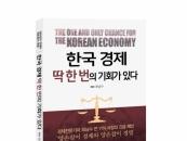 벼랑 끝 한국 경제, '양손잡이 경제론'으로 풀어야