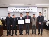 서울디지털대, 인천 서구청과 제휴협약 체결