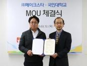 국민대-메이크스타, VR·AR 콘텐츠 개발 MOU 체결