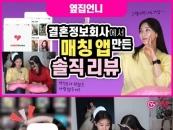결혼정보회사 가연, 유튜브서 데이팅앱 '매치코리아' 체험기 공개