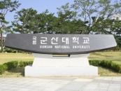 군산대, 2020년 초기창업패키지 지원사업 주관기관 선정