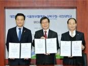 국민대-성북구청-대한적십자사, 생명나눔 가치 확산 위한 MOU