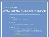 경인교대, '그 날의 경인교대' 역사기록물 수집 공모전 진행