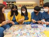 구미대 언어치료과, 'GU아동발달센터' 기부 물품 마련