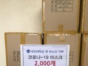 대진대 정진섭 동문, 모교에 면 마스크 2000장 기부