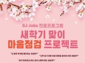 세종대, SJ Jobs 진로프로그램 '마음점검 프로젝트' 진행
