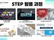 한국기술교육대 STEP, 정부부처 비대면 원격훈련 지원 나서