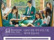여자 국제학교 '브랭섬홀 아시아', 온라인 입학설명회 진행