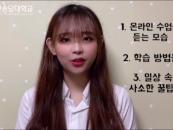 용인송담대 권정윤 학생, '전국 전문대학생 학습방법 경진대회' 대상