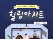 호서대, 실시간 온라인 공연 '힐링아지트' 전개