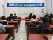 국제대 대학일자리센터, 외국인 유학생 취업특강 전개