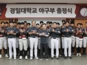 경일대 야구부, 출정식 행사 진행...U-리그 선전 다짐