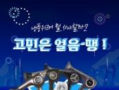 JMW, 냉풍 드라이기 여름할인 행사 '2020 냉풍위크' 전개