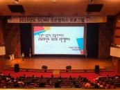 순천대, 고교생 진로·진학 설계 위한 'SCNU 오픈캠퍼스' 운영