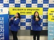 전주대, '진로설계·취업지원' 청년고용정책 온라인 설명회