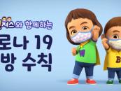 ㈜스튜디오게일, 윌벤져스 활용 코로나19 예방수칙 영상 공개
