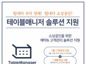 테이블매니저, 외식업 소상공인 대상 '예약관리 솔루션' 무상 지원