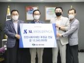 SL홀딩스, 소외계층 아동 위해 1234만원 후원금 기탁