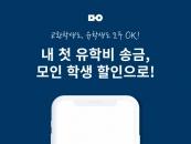 모인, 유학생 대상 '송금 수수료 할인 이벤트' 실시