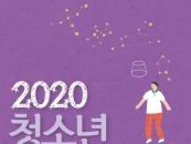 군산대 WISET사업단, '2020 청소년상상학교' 참가생 모집